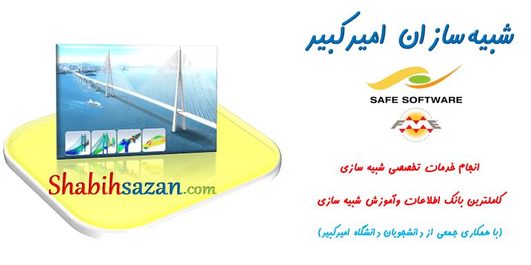 آموزش نرم افزار safe - انجام پروژه نرم افزار safe