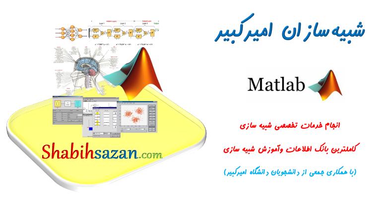 انجام پروژه متلب MATLAB