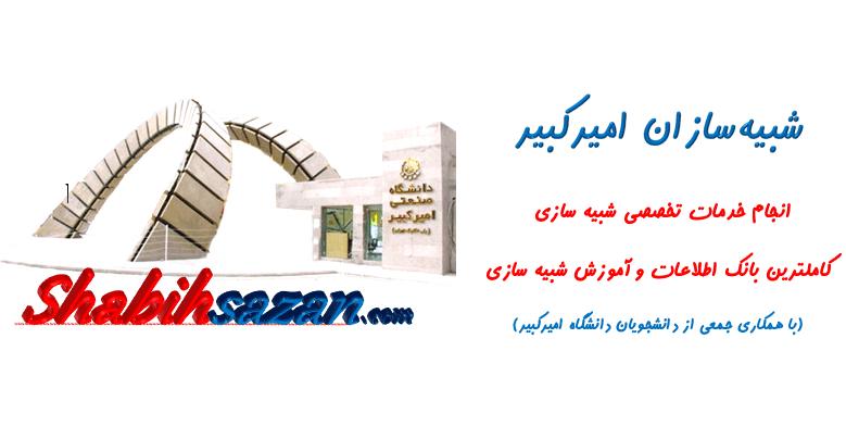 شبیه سازان دانشگاه امیرکبیر
