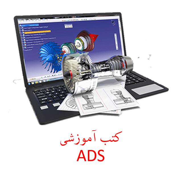 آموزش کتاب ADS