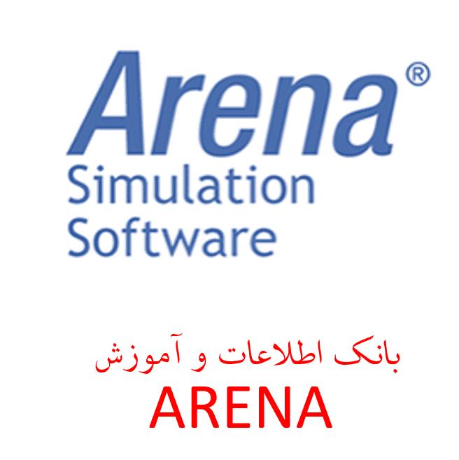 آموزش arena