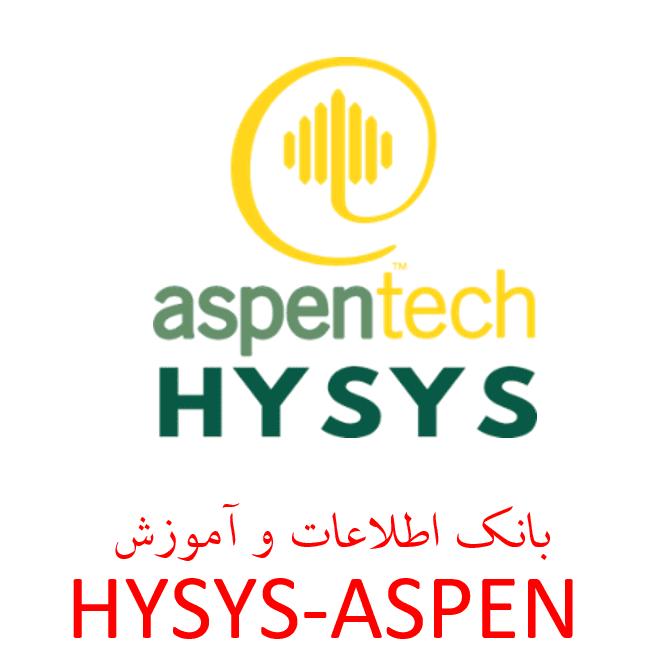 آموزش hysys aspen